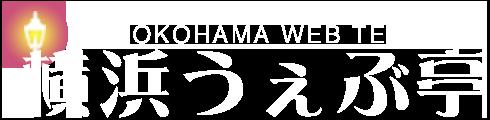 横浜うぇぶ亭